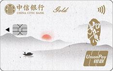 中信银行如意信用卡(横版-金卡)
