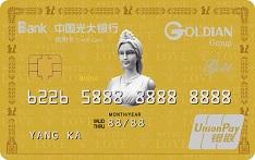 光大银行高迪安联名信用卡(金卡)