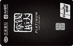 兴业银行钱大掌柜联名信用卡(精英版-白金卡)