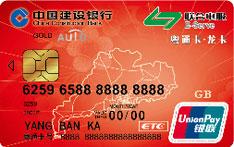 建设银行广东交通便民信用卡(ETC汽车卡版)