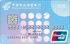 邮政储蓄银行悦享分期信用卡