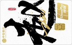 中信银行颜卡定制款-百家姓系列(赵)