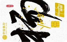 中信银行颜卡定制款-百家姓系列(杨)