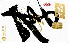 中信银行颜卡定制款-百家姓系列(李)