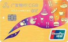 广发银行城市之心主题信用卡(缤纷美味)