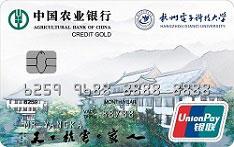 农业银行杭州电子科技大学校友信用卡(老校区版)