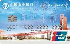 农业银行杭州电子科技大学校友信用卡(新校区版)
