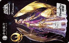 中信银行腾讯圣斗士星矢手游联名信用卡-神圣衣版(雅典娜-白金卡)