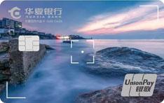 华夏银行逐梦·有思有为信用卡(银联-2019特别版)