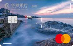 华夏银行逐梦·有思有为信用卡(万事达-2019特别版)
