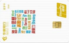 华夏银行逐梦·有思有为信用卡(银联-金卡)