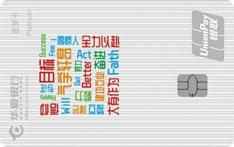华夏银行逐梦·有思有为信用卡(银联-白金卡)