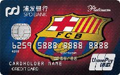 浦发银行巴萨主题信用卡(FCB版)