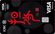 工商银行奥运国乒主题信用卡(担当)