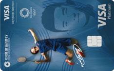 建设银行东京奥运主题信用卡(谌龙版-白金卡)