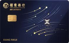 招商银行星座守护信用卡(双子座)