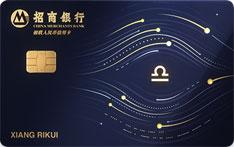 招商银行星座守护信用卡(天秤座)