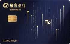 招商银行星座守护信用卡(摩羯座)