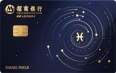 招商银行星座守护信用卡(双鱼座)