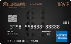 民生银行阿里88VIP联名信用卡(美国运通-精英白金卡)