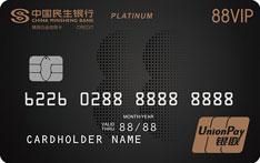 民生银行阿里88VIP联名信用卡(银联-精英白金卡)