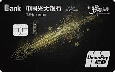 光大银行诛仙手游联名信用卡(诛仙剑-白金卡)