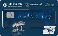 农业银行西南财经大学校友信用卡