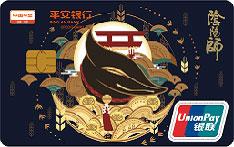 平安银行阴阳师联名信用卡(金穗平安款)