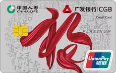 广发银行国寿联名奕健康信用卡(白金卡)