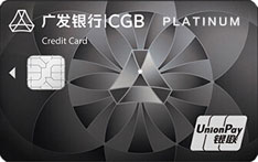 广发银行鼎极信用卡(银联-白金卡)