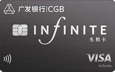 广发银行鼎极信用卡(VISA-无限卡)