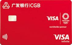 广发银行鼎极信用卡(VISA-无限奥运卡)