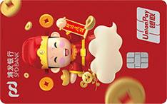 浦发银行财星信用卡(财源广进)