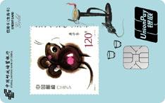 邮政储蓄银行生肖信用卡(庚子年-鼠)