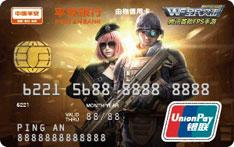 平安银行由你信用卡(全民突击-阵地双雄版)