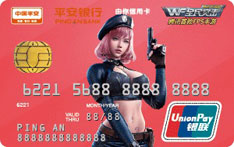 平安银行由你信用卡(全民突击-小师妹酷红版)