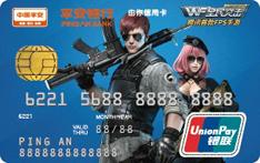 平安银行由你信用卡(全民突击-枪战新纪元版)