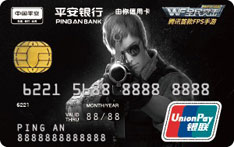 平安银行由你信用卡(全民突击-光速小子版)