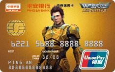 平安银行由你信用卡(全民突击-黄金审判者版)