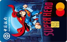 中国银行DC英雄系列信用卡(超人版)