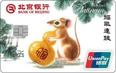 北京银行鼠年生肖白金信用卡