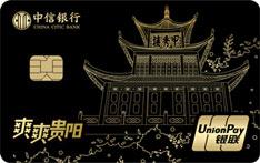 中信银行贵阳城市旅游信用卡