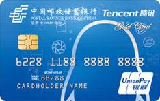 邮政储蓄银行腾讯微加信用卡(蓝色版)