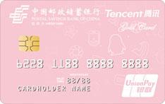 邮政储蓄银行腾讯微加信用卡(粉色版)