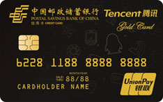 邮政储蓄银行腾讯微加信用卡(黑色版)