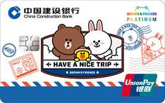 建设银行LINEFRIENDS粉丝信用卡(遨游版)