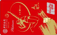 中国银行冠军排球主题信用卡