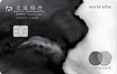 交通银行世界之极信用卡