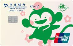 交通银行百果园联名信用卡(乐果卡)