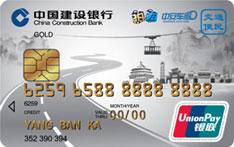 建设银行重庆交通便民龙卡信用卡